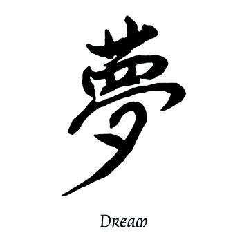 Dream Kanji Design Water Transfer Temporary Tattoo(fake Tattoo) Stickers NO.11913