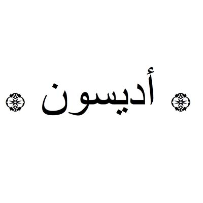 Addison name arabic Design Water Transfer Temporary Tattoo(fake Tattoo) Stickers NO.10922