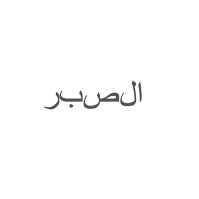 Arabic word Design Water Transfer Temporary Tattoo(fake Tattoo) Stickers NO.10927
