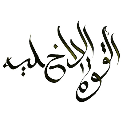 Awesome arabic design Water Transfer Temporary Tattoo(fake Tattoo) Stickers NO.10928