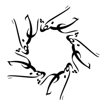 Circular Arabic Design Water Transfer Temporary Tattoo(fake Tattoo) Stickers NO.10929