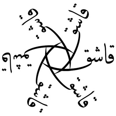 Nice Arabic Word Design Water Transfer Temporary Tattoo(fake Tattoo) Stickers NO.10931