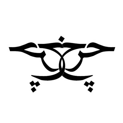 Nice black ink arabic design Water Transfer Temporary Tattoo(fake Tattoo) Stickers NO.10932