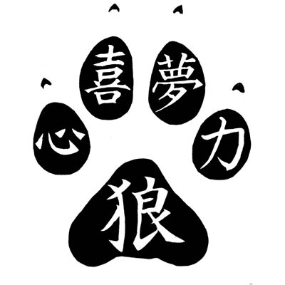 Wolf Paw Kanji Design Water Transfer Temporary Tattoo(fake Tattoo) Stickers NO.11726