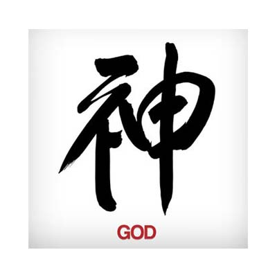 Chinese God Name Symbols designs Fake Temporary Water Transfer Tattoo Stickers NO.10257