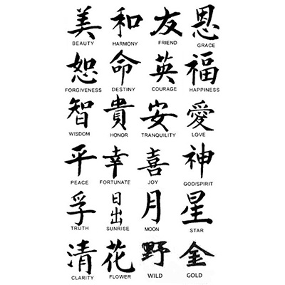 Chinese Symbol For Faith designs Fake Temporary Water Transfer Tattoo Stickers NO.10256