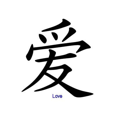 Chinese love design Fake Temporary Water Transfer Tattoo Stickers NO.10253